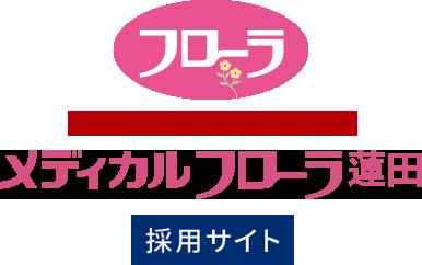 有料老人ホームメディカルフローラ蓮田採用サイト